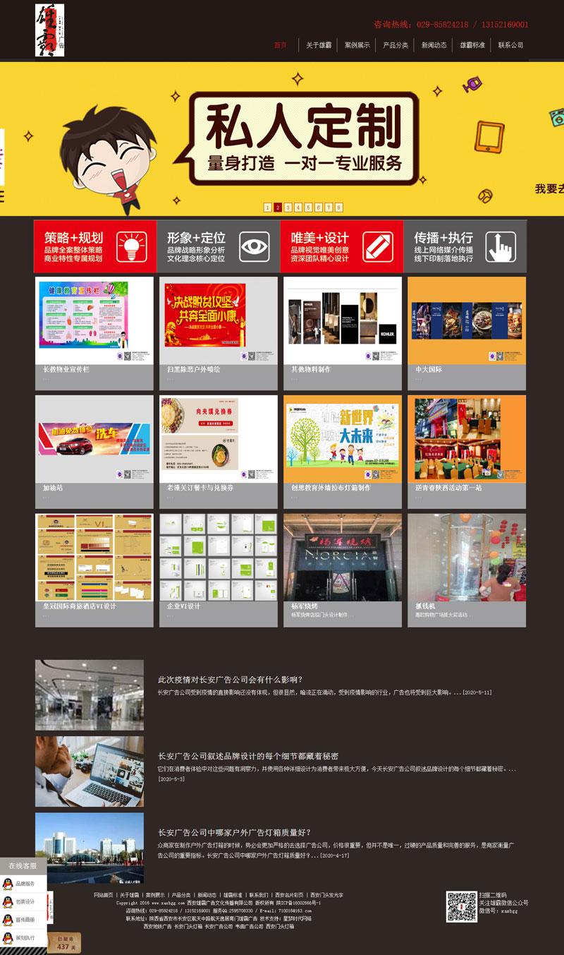 西安雄霸广告文化传播有限公司